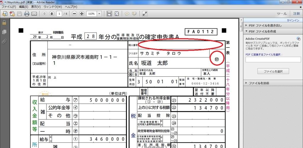 f:id:sakamichi-life:20170211142703j:plain