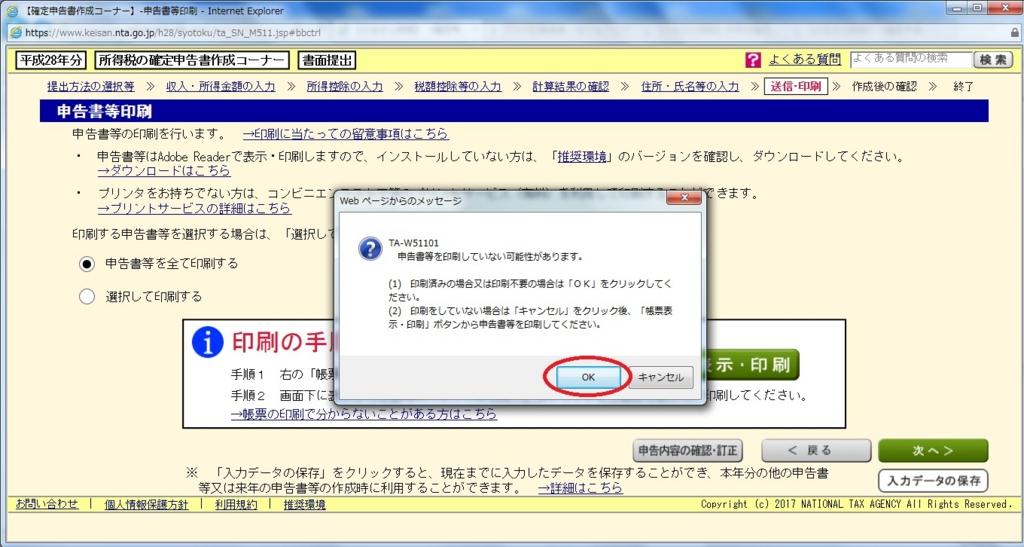 f:id:sakamichi-life:20170211145246j:plain