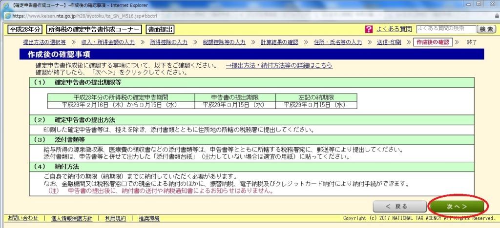 f:id:sakamichi-life:20170211145533j:plain