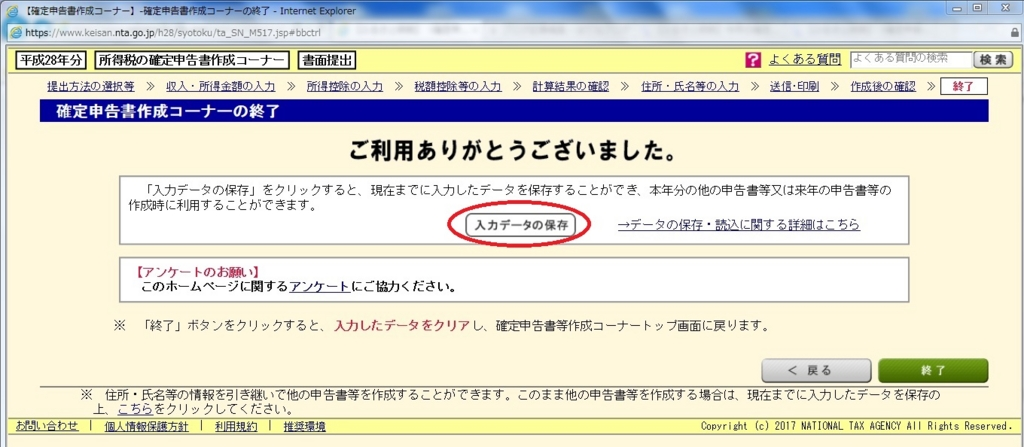f:id:sakamichi-life:20170211150411j:plain