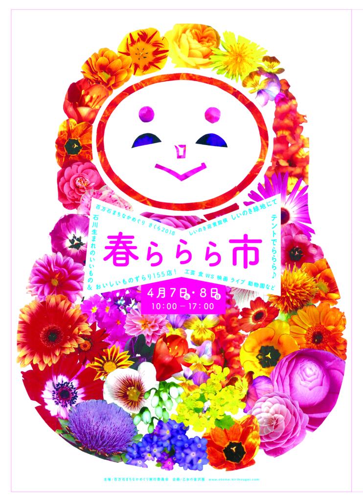 f:id:sakamoto-ruri:20180305173500j:plain