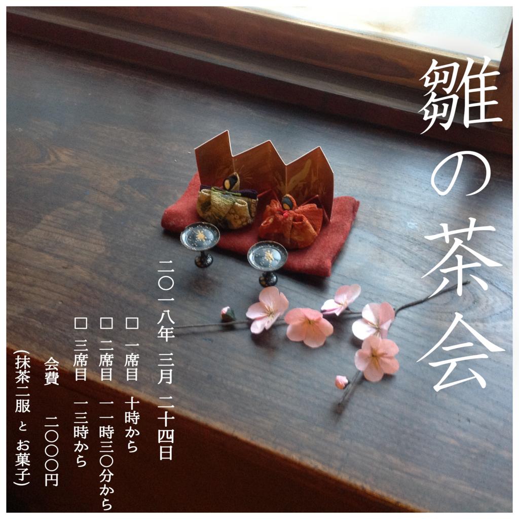 f:id:sakamoto-ruri:20180316104641j:plain