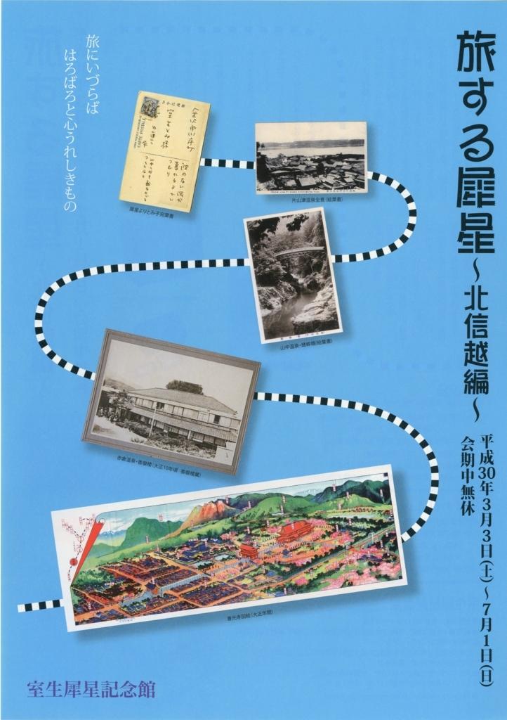 f:id:sakamoto-ruri:20180322105715j:plain