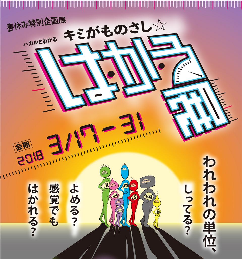 f:id:sakamoto-ruri:20180322152449j:plain