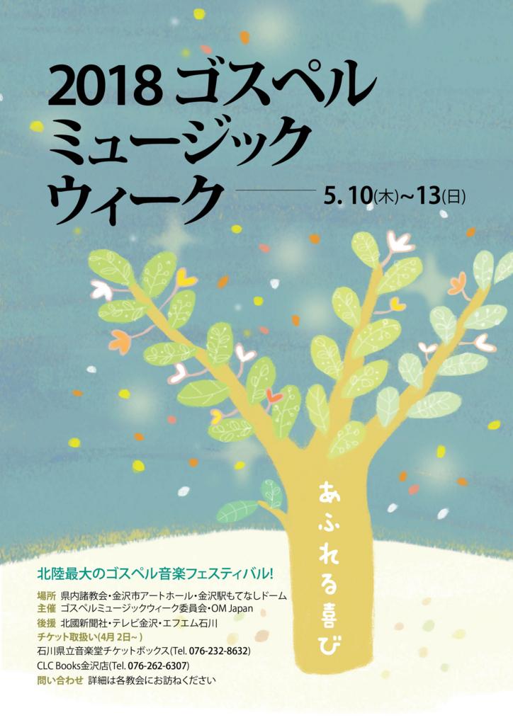 f:id:sakamoto-ruri:20180425152517j:plain