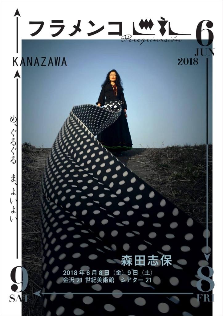 f:id:sakamoto-ruri:20180524163600j:plain