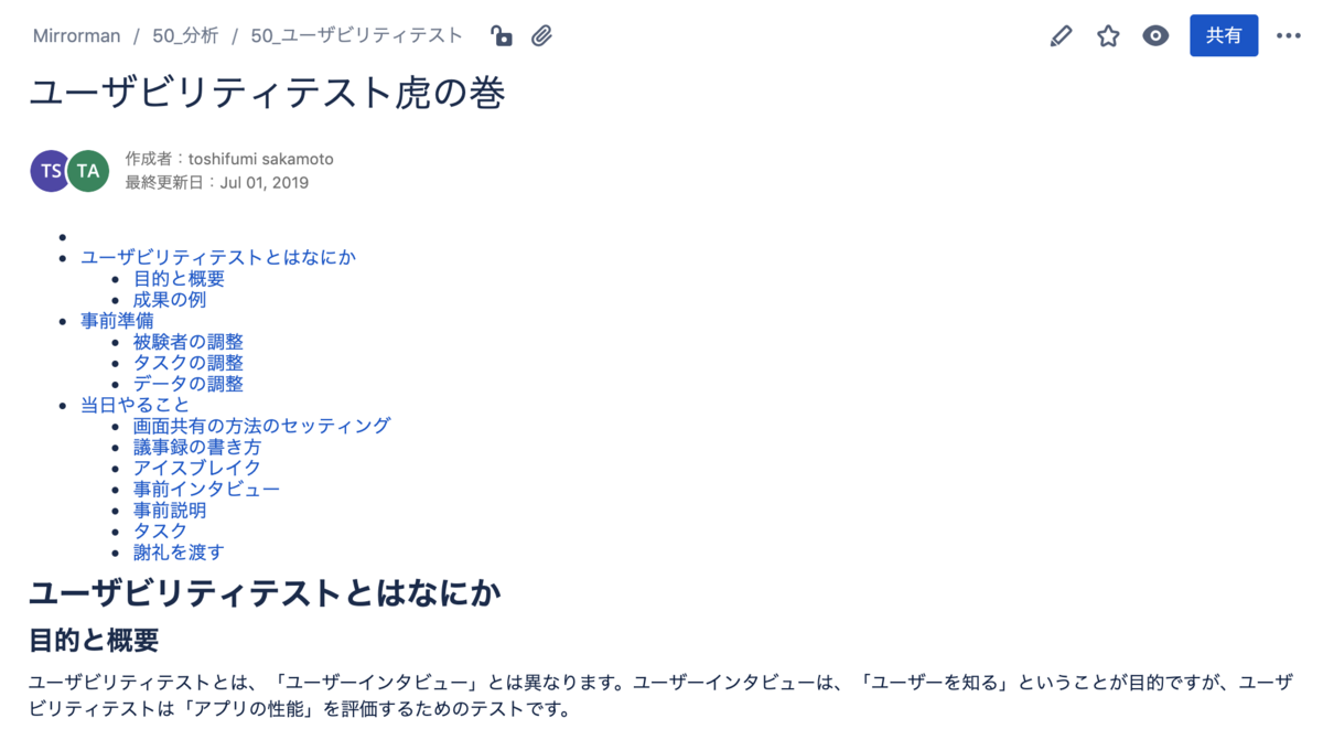 f:id:sakamoto10423:20190714183346p:plain