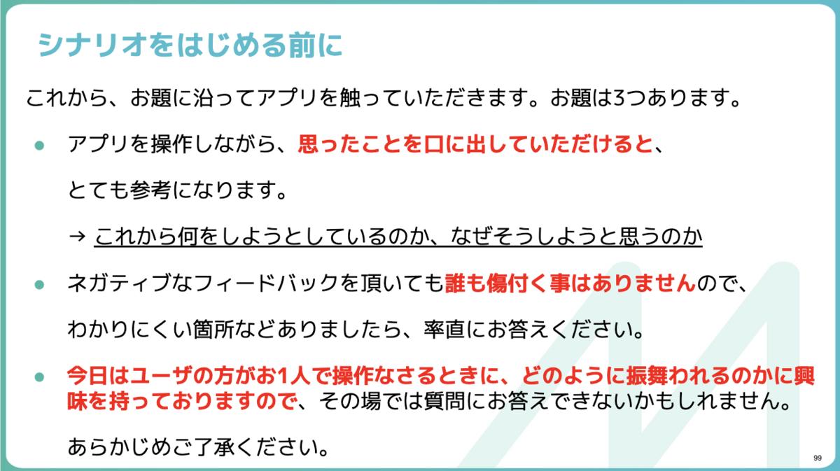 f:id:sakamoto10423:20190721135331p:plain