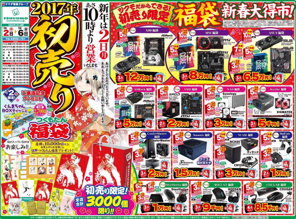 f:id:sakamoto555:20170107204312j:plain