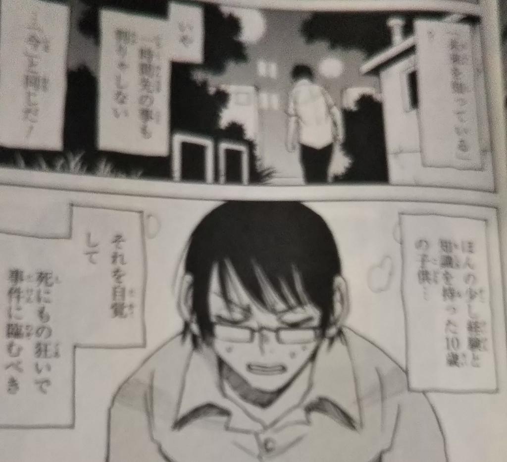 f:id:sakamotoakirax:20181017060943j:plain