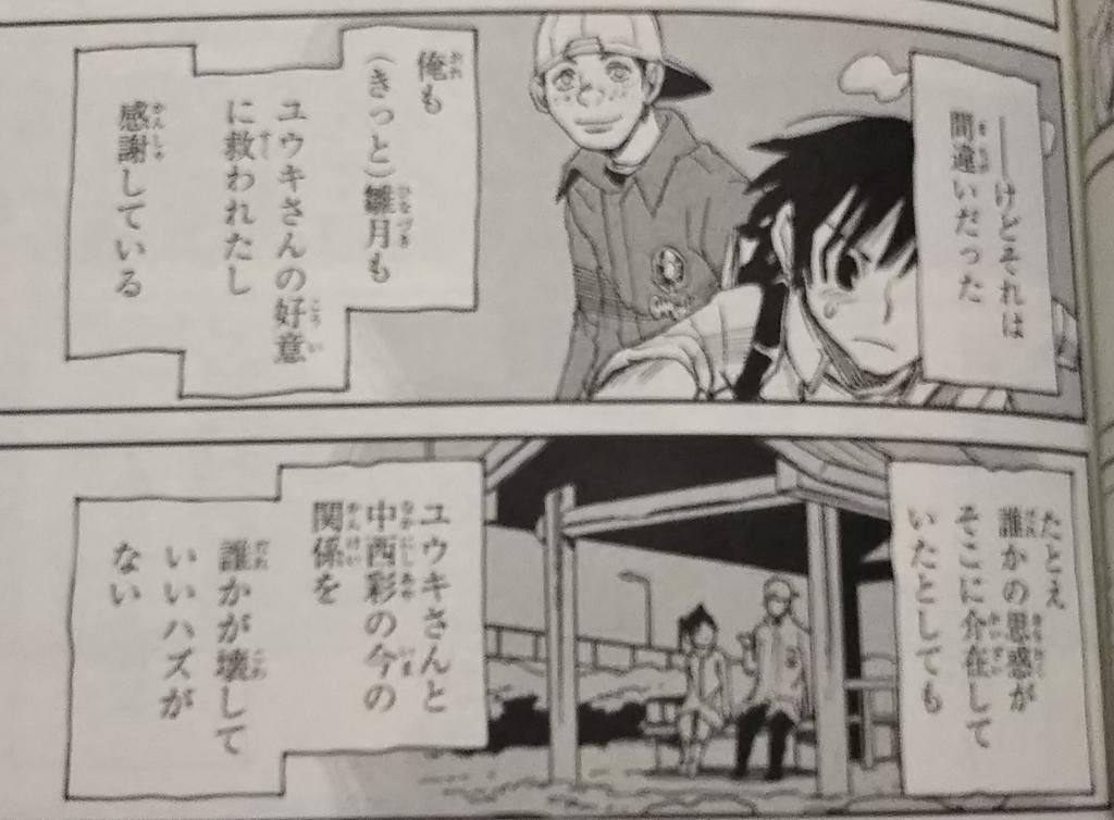 f:id:sakamotoakirax:20181020190107j:plain