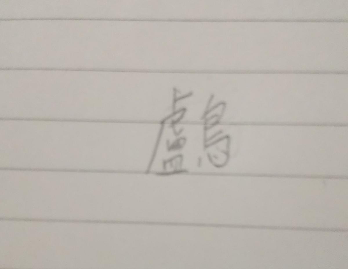 f:id:sakamotoakirax:20191126230524j:plain