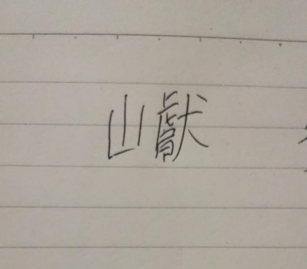 f:id:sakamotoakirax:20191229054127j:plain