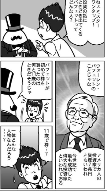 f:id:sakamotosankabu:20180603022036p:plain