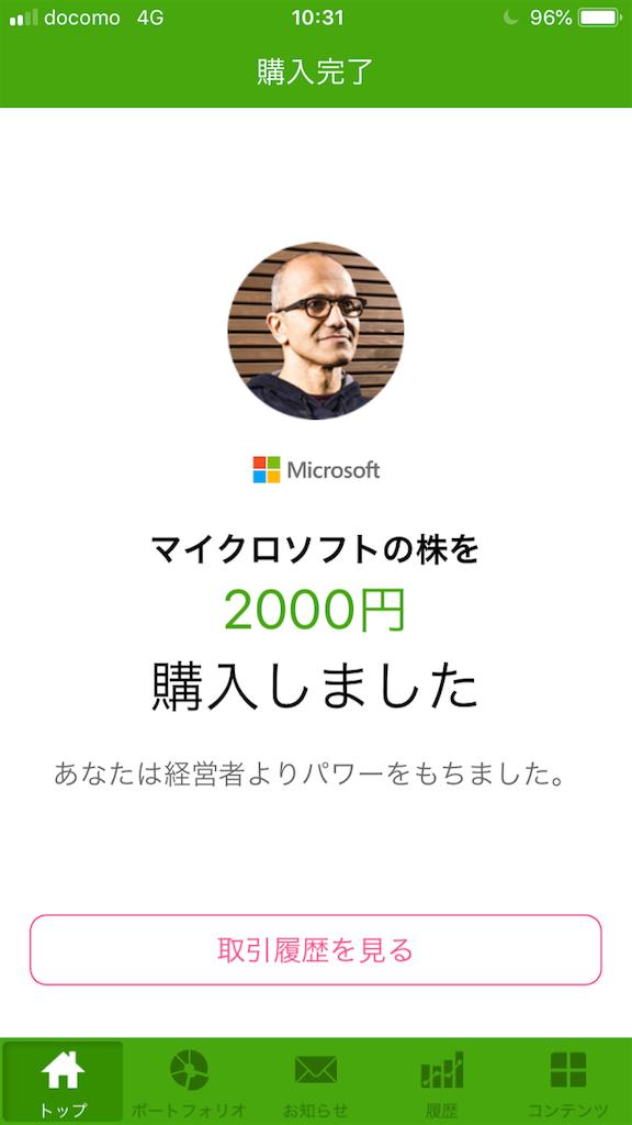 f:id:sakamotosankabu:20180606230712p:image