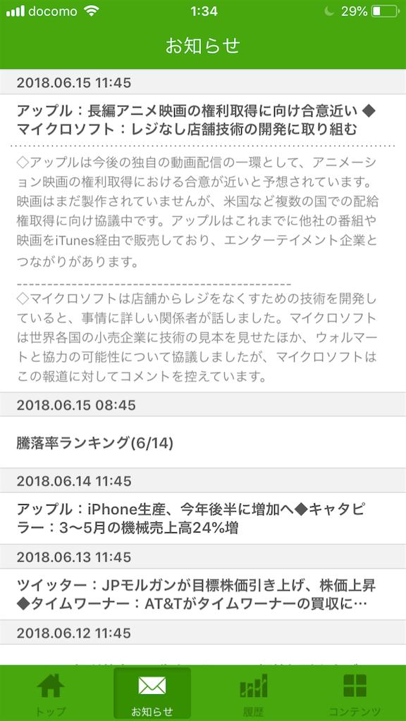f:id:sakamotosankabu:20180616013459p:image