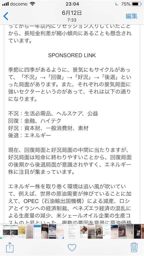 f:id:sakamotosankabu:20180711232335p:image