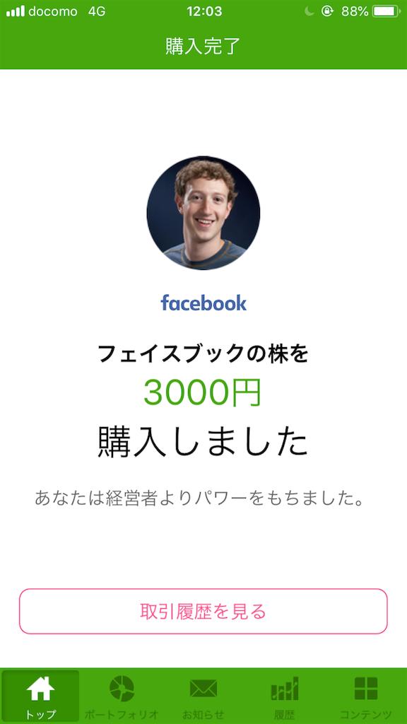 f:id:sakamotosankabu:20180815105436p:image