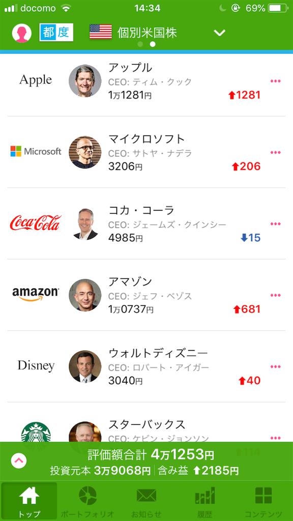 f:id:sakamotosankabu:20180830143845p:image