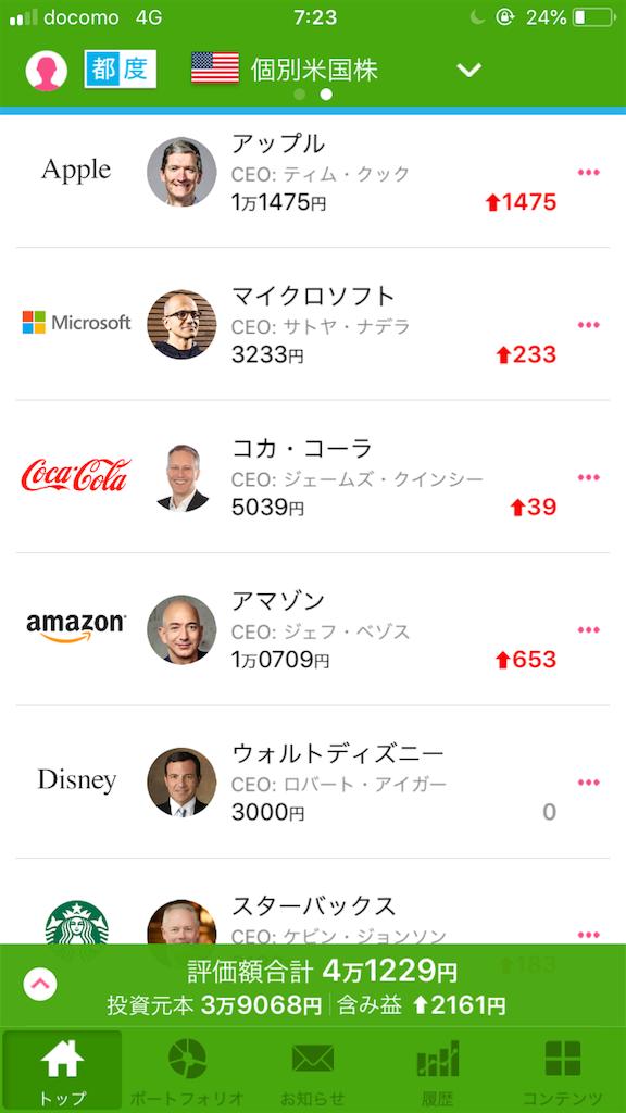 f:id:sakamotosankabu:20180914072730p:image