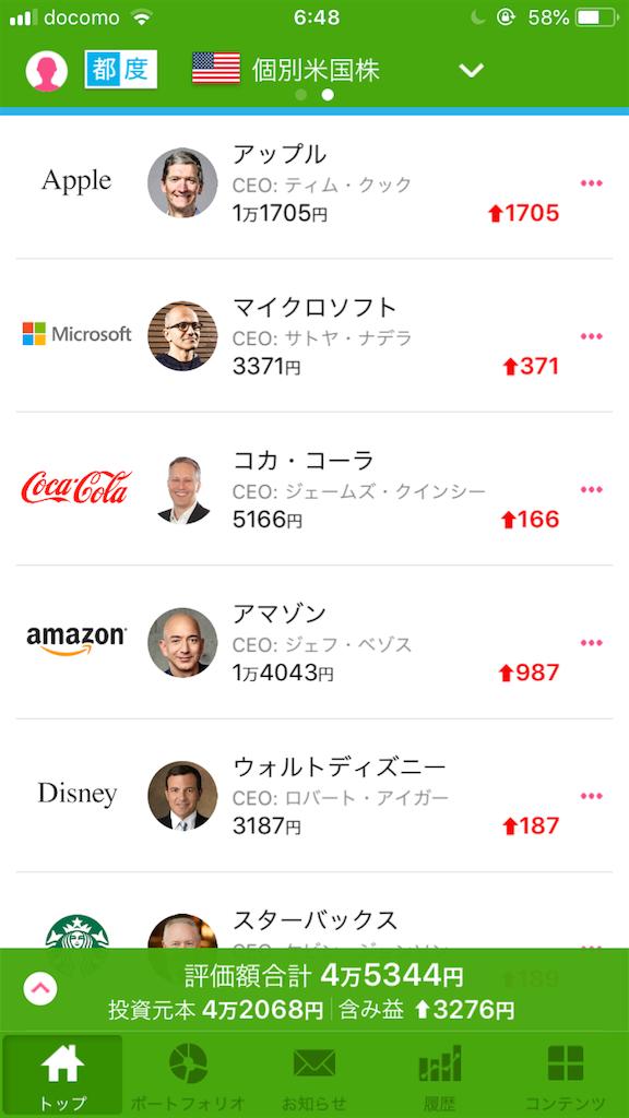 f:id:sakamotosankabu:20181002065218p:image