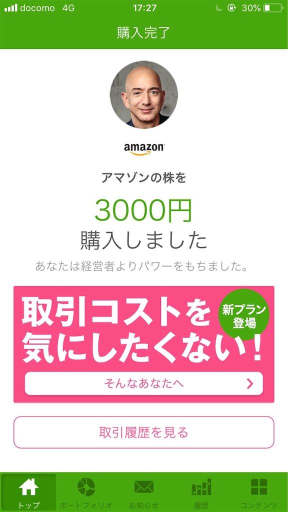 f:id:sakamotosankabu:20181005074352j:image
