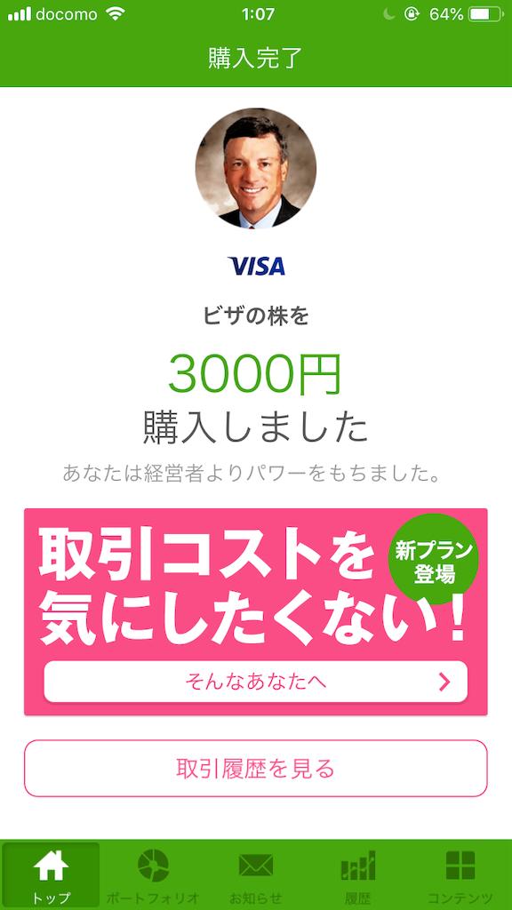 f:id:sakamotosankabu:20181005074535p:image