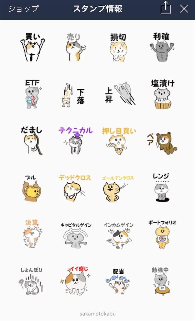 f:id:sakamotosankabu:20181116124520j:image