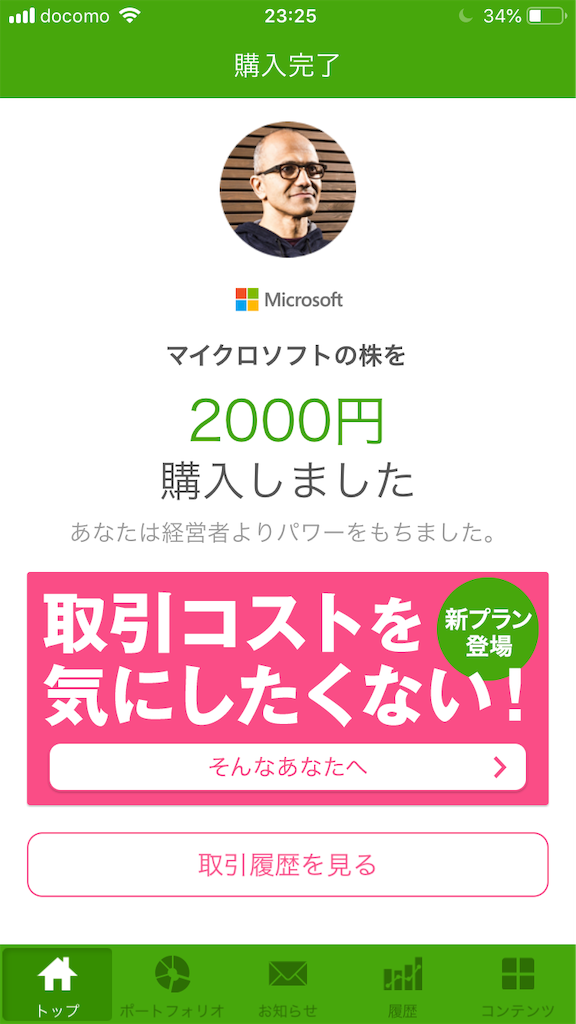 f:id:sakamotosankabu:20181120232912p:image