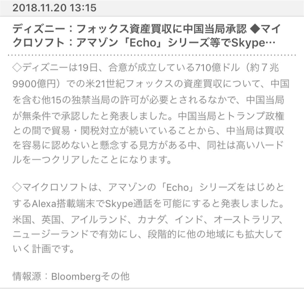 f:id:sakamotosankabu:20181120233139j:image