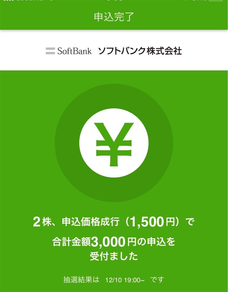 f:id:sakamotosankabu:20181204122510j:image