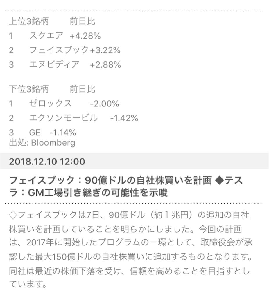 f:id:sakamotosankabu:20181211123427j:image