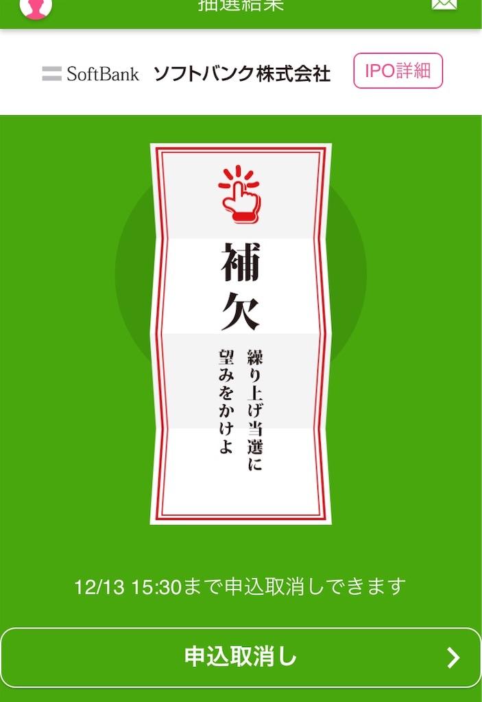 f:id:sakamotosankabu:20181212080956j:image