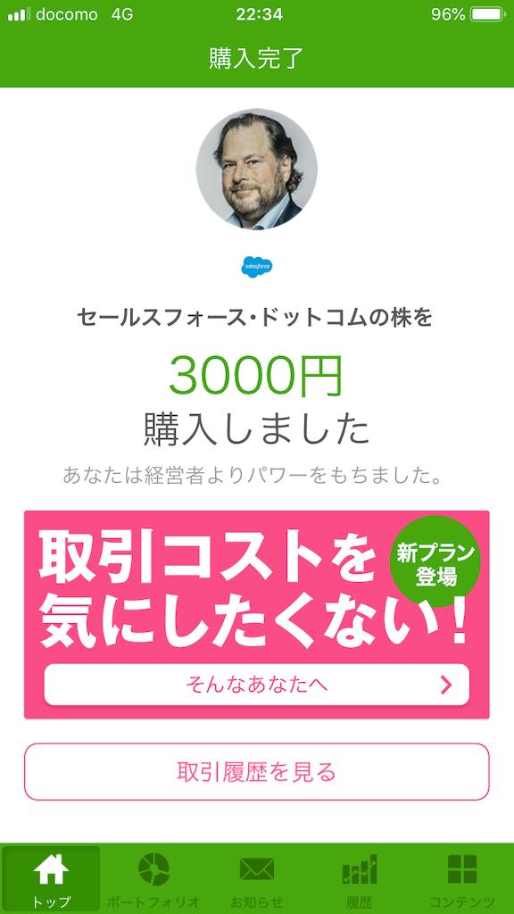 f:id:sakamotosankabu:20181218104024p:image