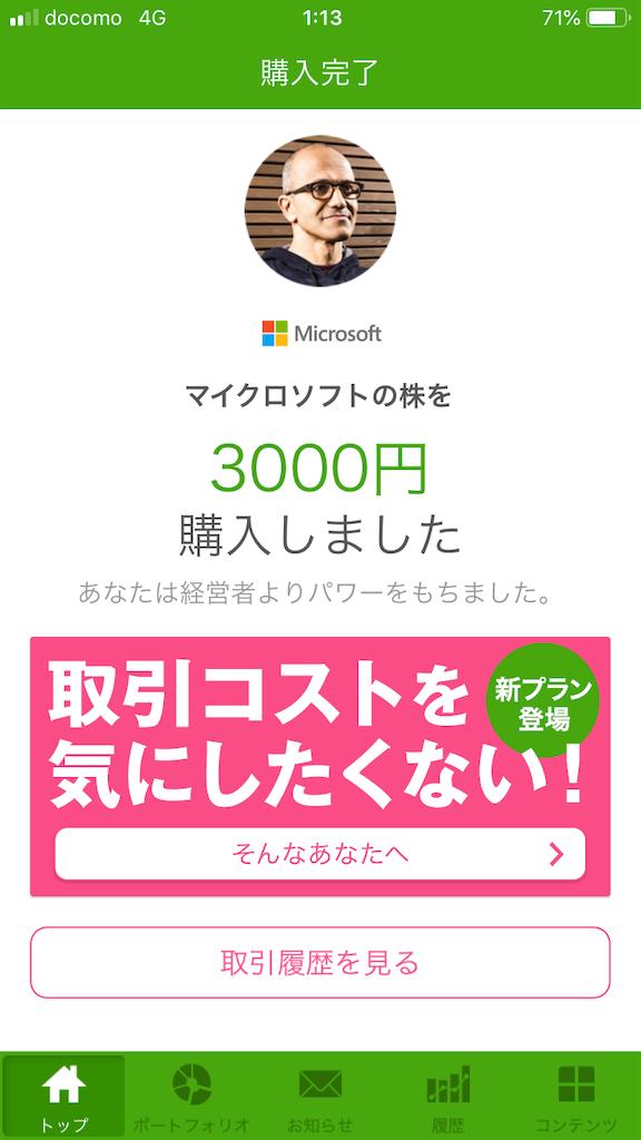 f:id:sakamotosankabu:20190109110501p:image