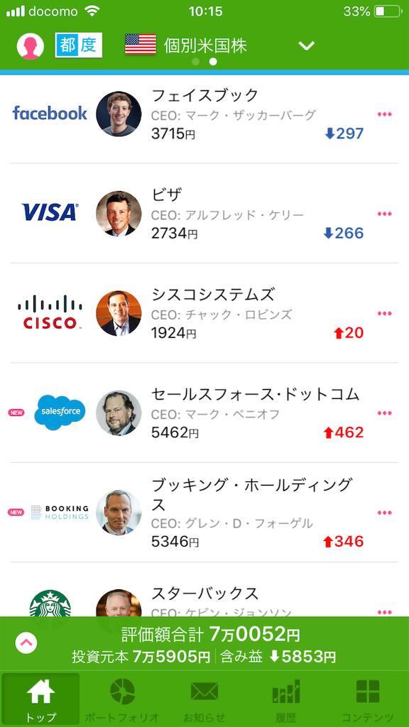 f:id:sakamotosankabu:20190207102752p:image