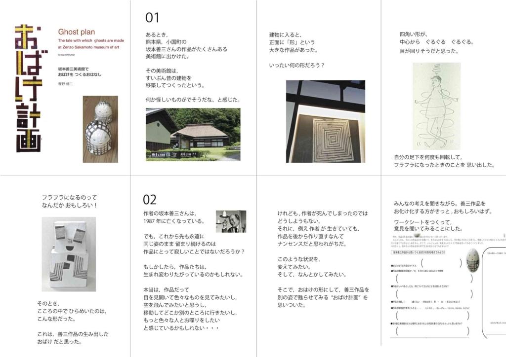 f:id:sakamotozenzo:20171012212309j:plain