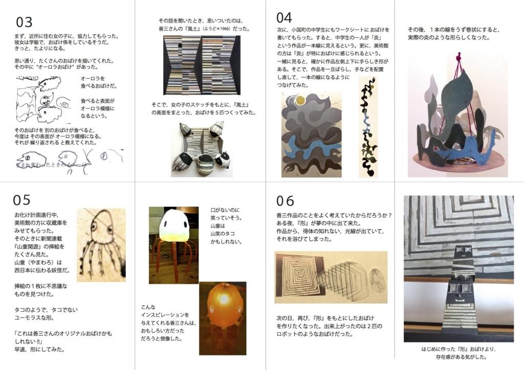 f:id:sakamotozenzo:20171012212331j:plain