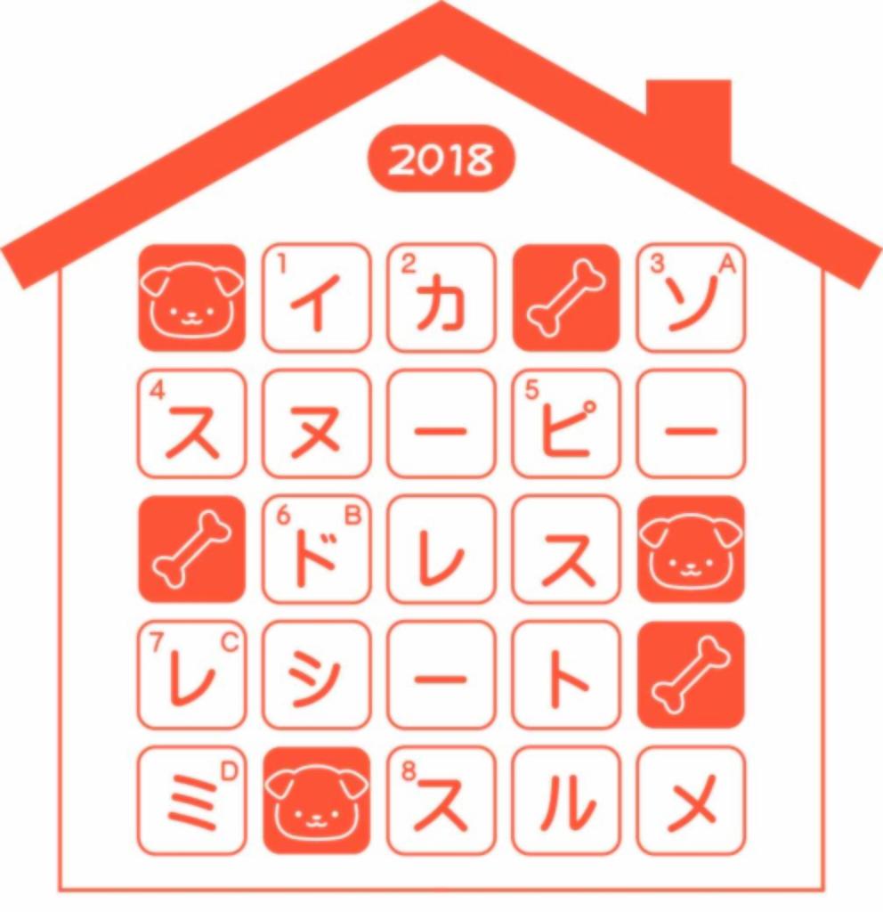 f:id:sakana02:20171230095439j:plain
