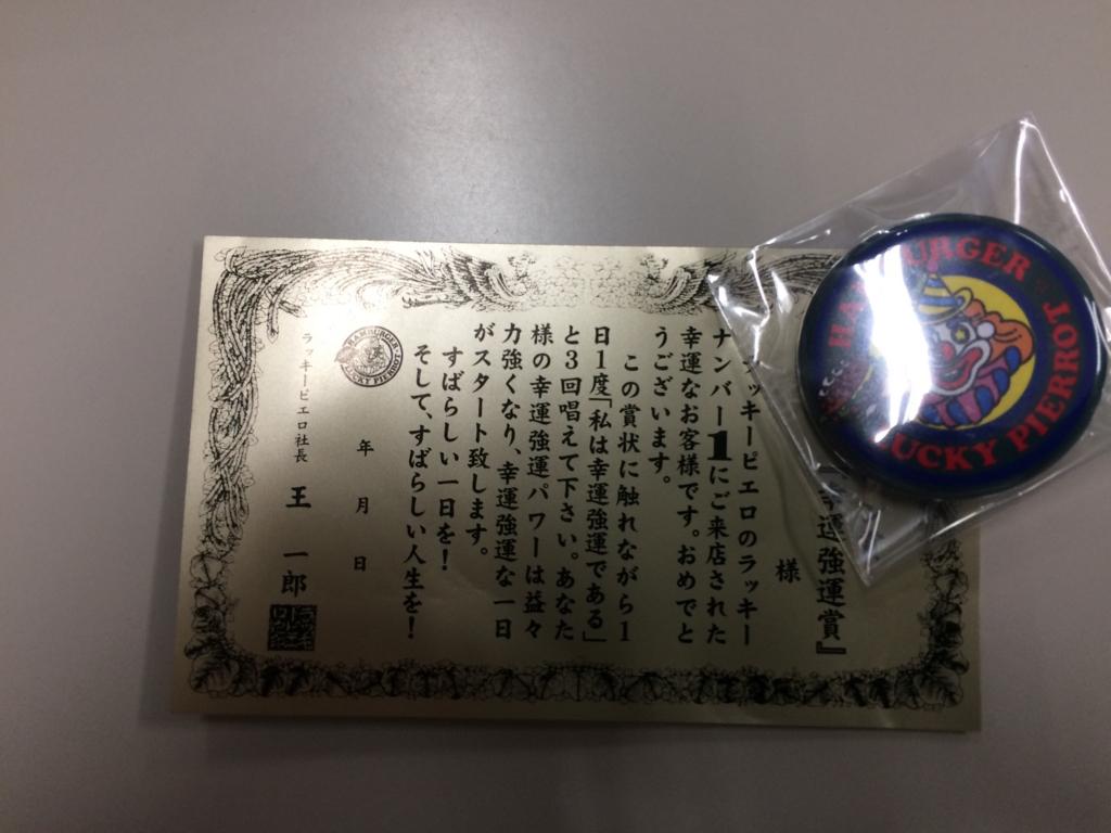 f:id:sakana_senpai:20170620222457j:plain