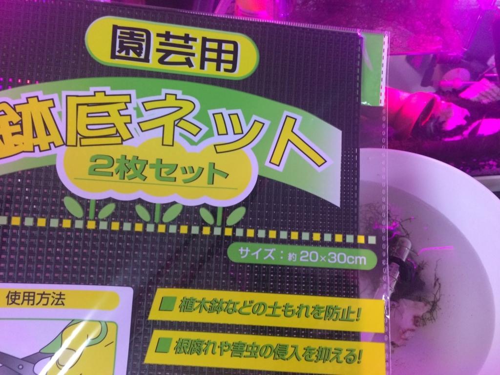 f:id:sakana_senpai:20170620231709j:plain