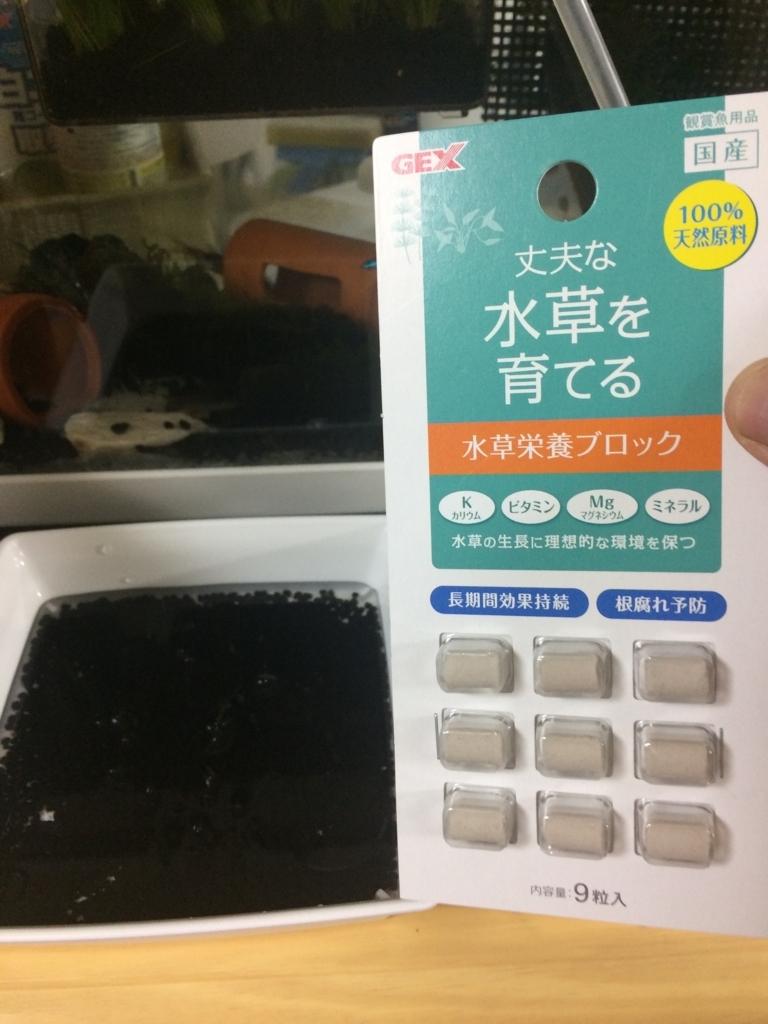 f:id:sakana_senpai:20170621015050j:plain