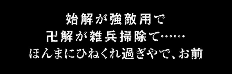 f:id:sakanadefish:20200602043651p:plain