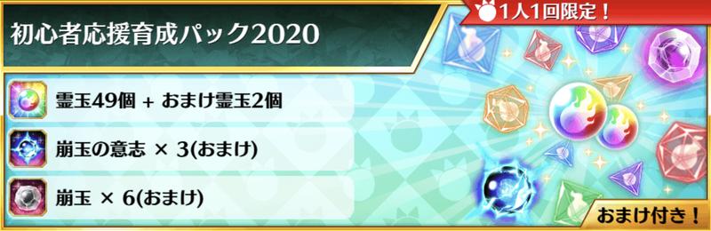 f:id:sakanadefish:20200807223035p:plain