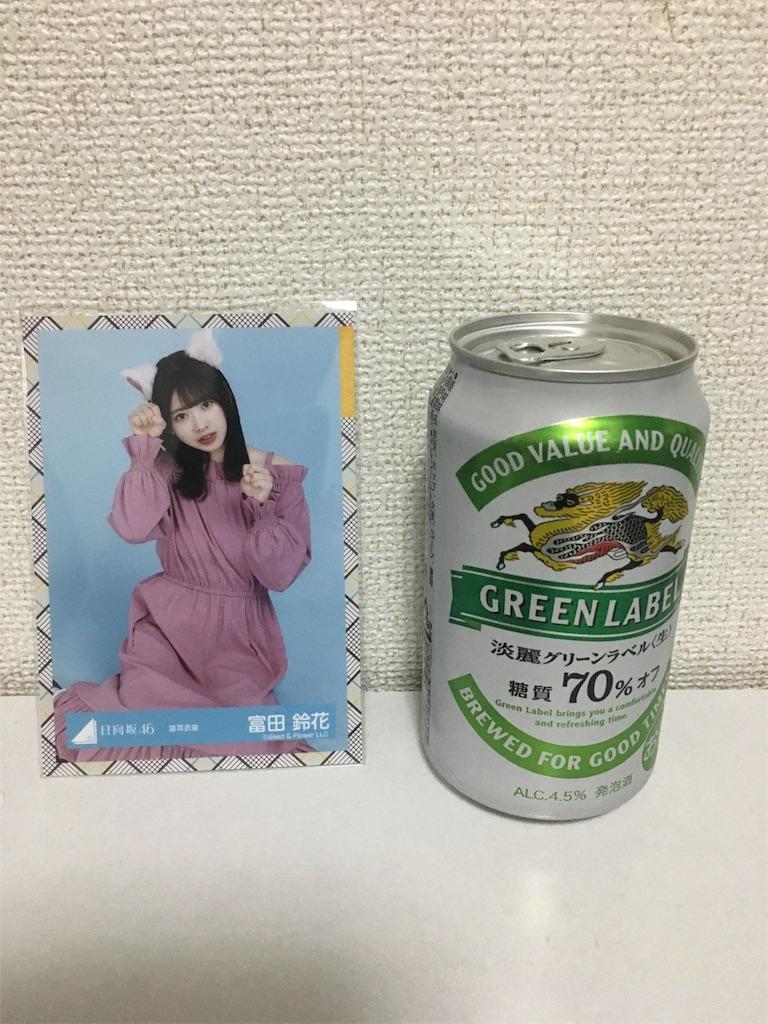 f:id:sakasakaryoryo:20191116214204j:image