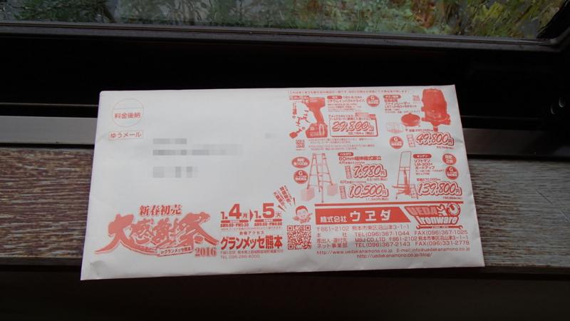 f:id:sakasakingyo1958:20151129114629j:image:w640