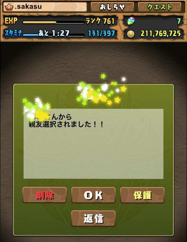 f:id:sakasun:20170220090216p:image