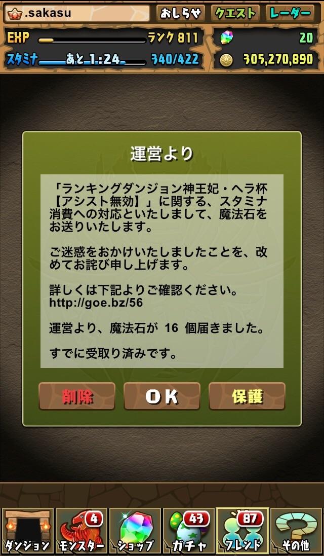 f:id:sakasun:20170503104758j:image