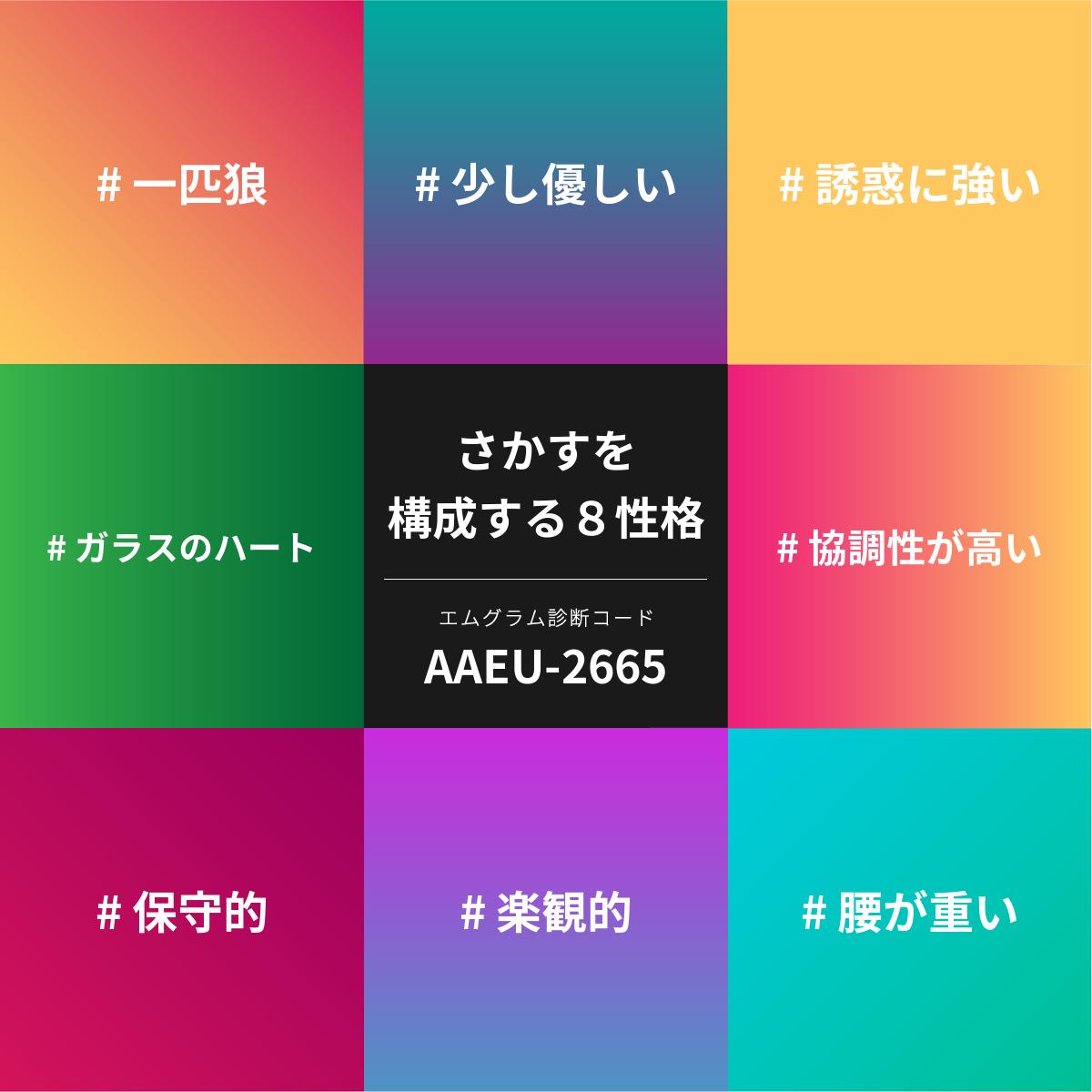 f:id:sakasun:20170512094711p:image