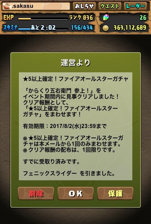 f:id:sakasun:20170620091739j:image